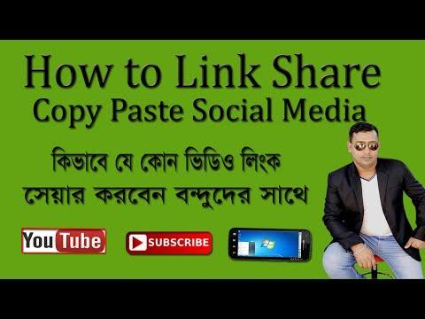 How To link Share And Copy Past Social Media I কি ভাবে বন্দুদের সাথে ভিডিও লিংক সেয়ার করবেন