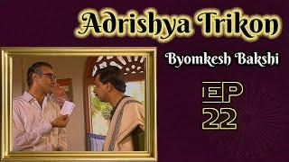 Byomkesh Bakshi: Ep#22 Adrishya Trikon