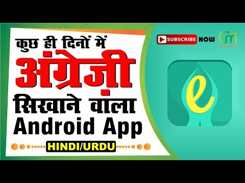 English Grammar - Learn & Quiz - Free Android Mobile App in Hindi/Urdu