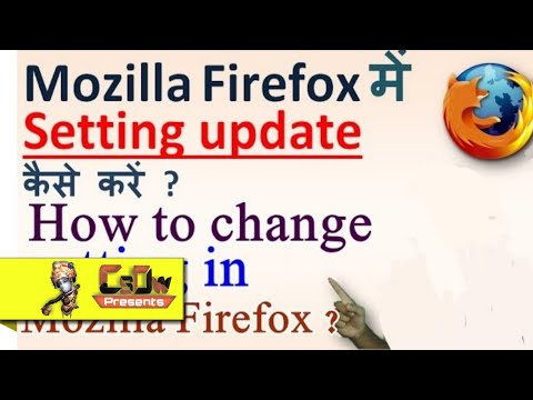 Mozilla Firefox में  setting update कैसे करें ? How to change setting in Firefox ?