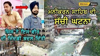 Miracle in Manikaran sahib Gurdwara II Being Sikh