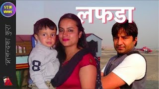 Prakash Dahal And Sirjana Tripathi Prachanda Son Ignores His Wife And Son