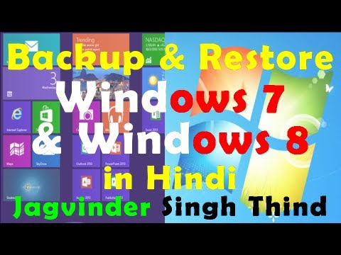 Windows 8 / 7 Backup and Restore in Hindi