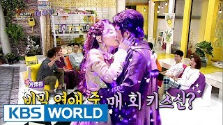 Ahn Jaewook supervised his young wife