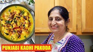 PUNJABI KADHI PAKODA RECIPE | MAKING TRADITIONAL PUNJABI KADHI WITH MY MOM  | HEALTHY INDIAN RECIPES