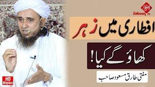 Iftari Mein ZEHER Khaogay Kia? | Mufti Tariq Masood SB | New Bayan | Zaitoon Tv