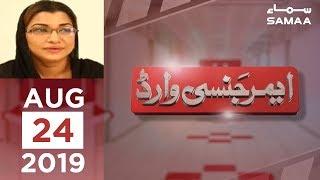 Emergency Ward   SAMAA TV   24 August 2019
