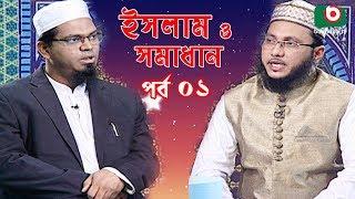 Islamic Talk Show   ইসলাম ও সমাধান   Islam O Somadhan   Ep - 01   Bangla Talk Show