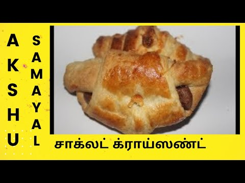 சாக்லட் க்ராய்ஸண்ட் - தமிழ் / Chocolate Croissant - Tamil