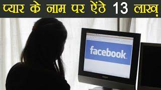 Karnataka: Facebook पर युवक के साथ प्यार के नाम पर हुआ 13 lakh का fraud । वनइंडिया हिंदी