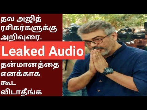 Thala Ajith advise to all fans|Leaked Audio|Must listen