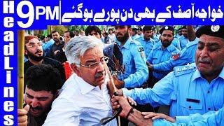 NAB approves inquiries against Khawaja Asif | Headlines & Bulletin 9 PM | 16 August 2018 | Dunya