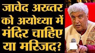 Smart City के दावों के बीच नाम बदलने पर Javed Akhtar का तंज।Sahitya AAJ TAK।Anjana Om Kashyap