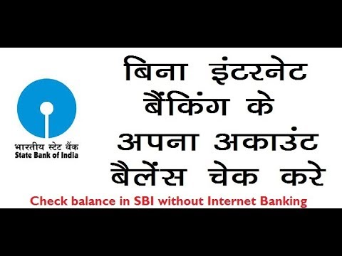 check balance without inernet banking (Using Debit Card)