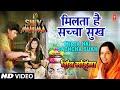Download  Milta Hai Sachcha Sukh By Anuradha Paudwal [Full Song] - Shiv Mahima MP3,3GP,MP4