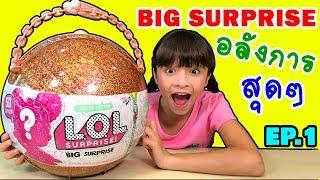 บรีแอนน่า | มาถึงแล้ว Lol Big Surprise ของแท้ ตุ๊กตาเซอร์ไพรส์ Lol ยักษ์รวมของเซอร์ไพรส์ 50 ชิ้น Ep1