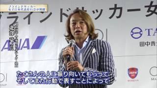 【スカサカ!ライブ】ブラインドサッカー 女子日本代表壮行会(2017年4月28日放送)