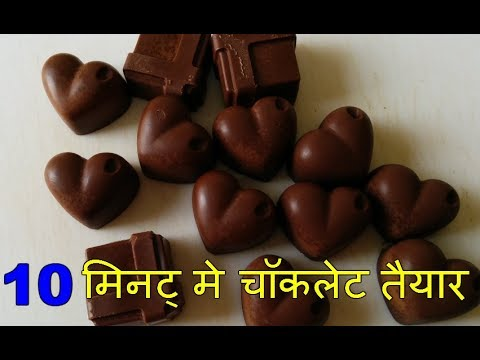 सिर्फ3 चीजों से चॉकलेट तैयार 💕How to make chocolate at home No cocoa butter💕recipe with cocoa powder