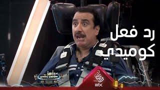 رد فعل كوميدي من حسن عسيري بعد رؤية رامز جلال لأول مرة