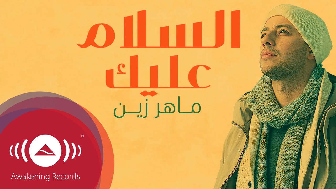 Maher Zain - Assalamu Alayka (Arabic) | ماهر زين - السلام عليك | Raqqat Aina Ya Shoqan (Official)