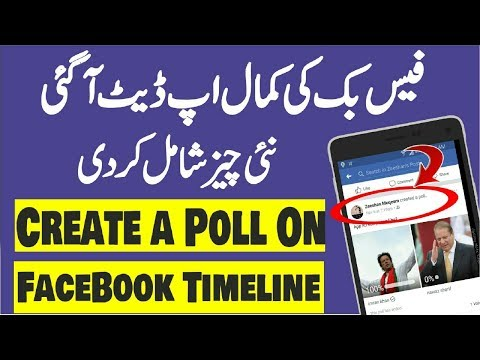How to Create a Poll on Facebook Timeline | Facebook new Update 2017 | facebook latest feature |