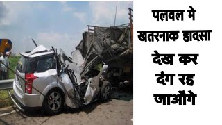 mathura agra highway accident|| accident due to smog || road accident || live accident