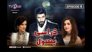 Zara Si Bhool | Episode 6 | TV One Drama