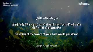 Beautiful surah Ar-Ra