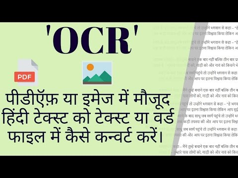Best way to extract or convert Hindi text from PDF or Image file into Text file by OCR - Hindi