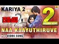 Download  Naa Kaayutiruve - Kariya 2   Hd Video Song   Sonu Nigam   Santosh, Mayuri I New Kannada Movie 2017 MP3,3GP,MP4