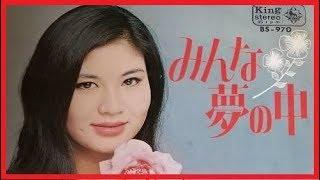 Download みんな夢の中(高田恭子) 1969年(s44).3月発表。「♪恋は短い夢のようなものだけど 女心は夢を見るのが好きなの・・・」 Video