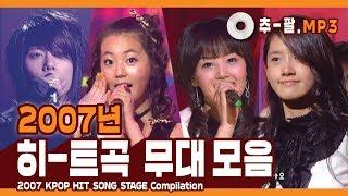 ★다시 보는 2007년 히트곡 무대 모음★ ㅣ 2007 KPOP HIT SONG STAGE Compilation