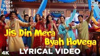Jis Din Mera Byah Hovega Lyrical - Toh Baat Pakki! | Mika Singh | Sharman, Tabu, Yuvika, Vatsal