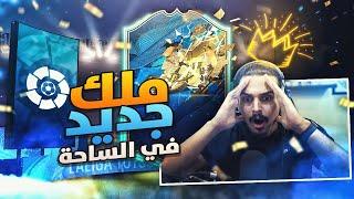 ملك حظ جديد في الساحه 💪🔥- فيفا20 / Fifa20