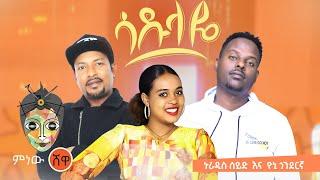 Nuradis Seid X Yoni Gonderigna ኑራዲስ ሰይድ እና ዮኒ ጎንደርኛ (ሳዱላዬ)  New Ethiopian Music 2021(Official Video)
