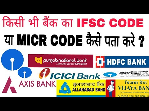 How to Find Bank ifsc code By Mobile Hindi/Urdu
