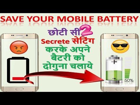 Save your mobile battery छोटी सी 2 Secrete सेटिंग करके अपने बैटरी को दोगुना चलाये