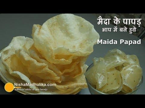 Maida Papad Recipe | मैदा के पापड़ । Steamed Maida Papad Recipe