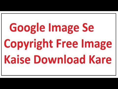 Google Image Se Copyright Free Image Kaise Download Kare
