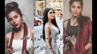 TOP 10 HOTTEST PAKISTANI ACTRESSES
