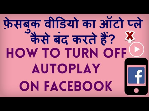 How To Turn Off Facebook Video AutoPlay? Facebook Video Ka Autoplay Band Kaise Kare?