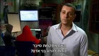 מבט שני - איומי הסייבר על ישראל | כאן 11 לשעבר רשות השידור
