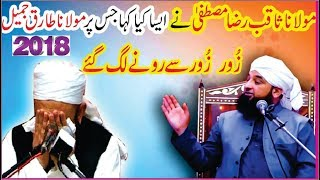 Saqib Raza Mustafai Made Maulana Tariq Jameel Cried Most Emotional Bayan 2018┇  Full Bayan 2018