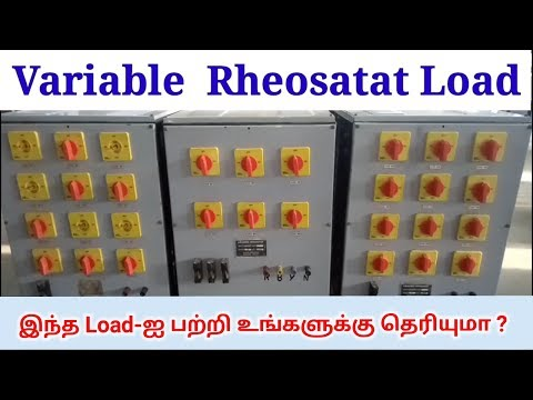 What is resistive load bank? In tamil