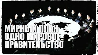 Download Мирный План - Одно Мировое Правительство Video