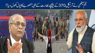 Najam Sethi Reveals India's Secret Plan Behind Article 370   Najam Sethi Show Latest