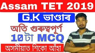 5 16 MB] Download GK ভাণ্ডাৰ MCQ for Assam TET,RRB
