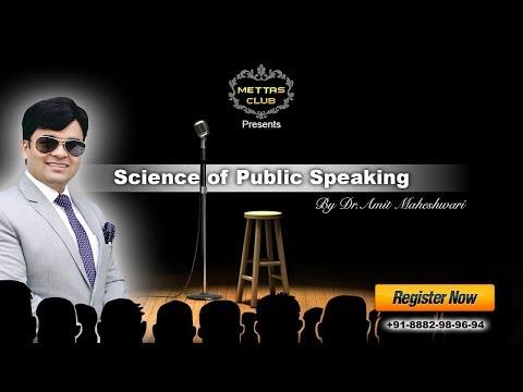कुशल वक्ता कैसे बने   मंच को कैसे जीतें   Learn Art of Public Speaking by Dr. Amit Maheshwari