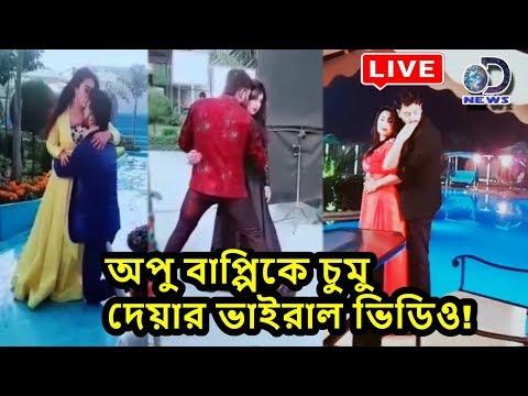 Xxx Mp4 ভাইরাল ভিডিও অপু বাপ্পিকে চুম্মু ভিডিও ভাইরাল দেখুন Apu Bappi Ramance New Song Video Desher News 3gp Sex