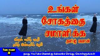 உங்கள் சோகத்தை சமாளிக்க பயான் Tamil bayan